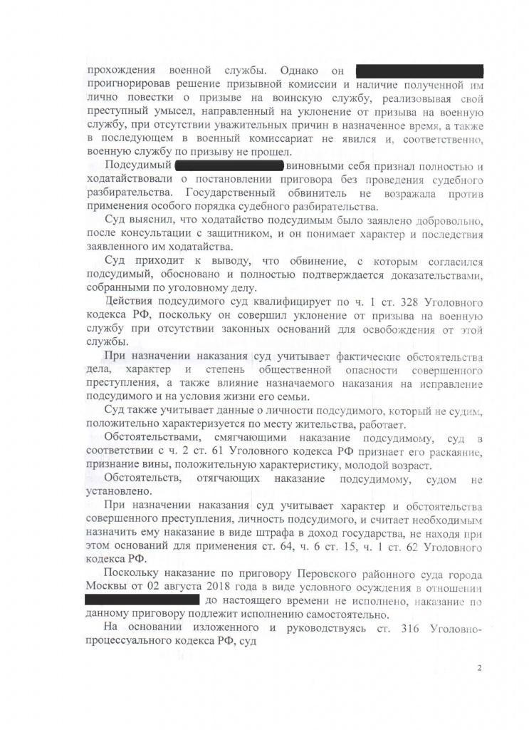 Приговор Ибрагимов1.jpg